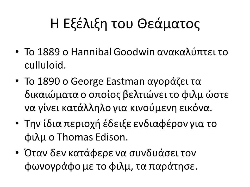 Η Εξέλιξη του Θεάματος Το 1889 ο Hannibal Goodwin ανακαλύπτει το culluloid.