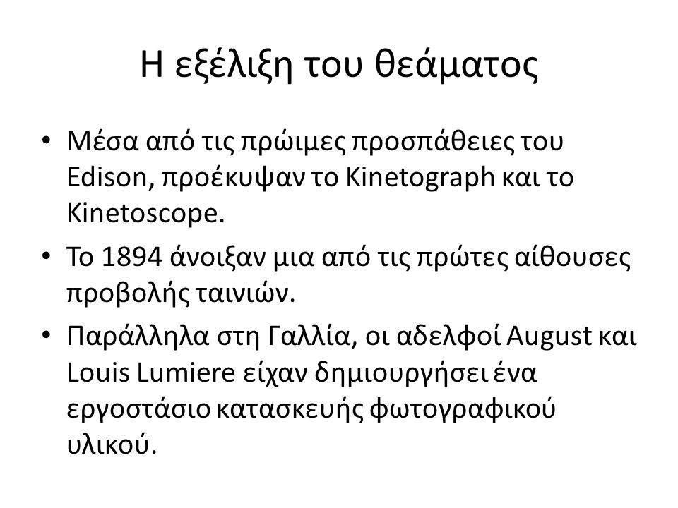 Η εξέλιξη του θεάματος Μέσα από τις πρώιμες προσπάθειες του Edison, προέκυψαν το Kinetograph και το Kinetoscope.