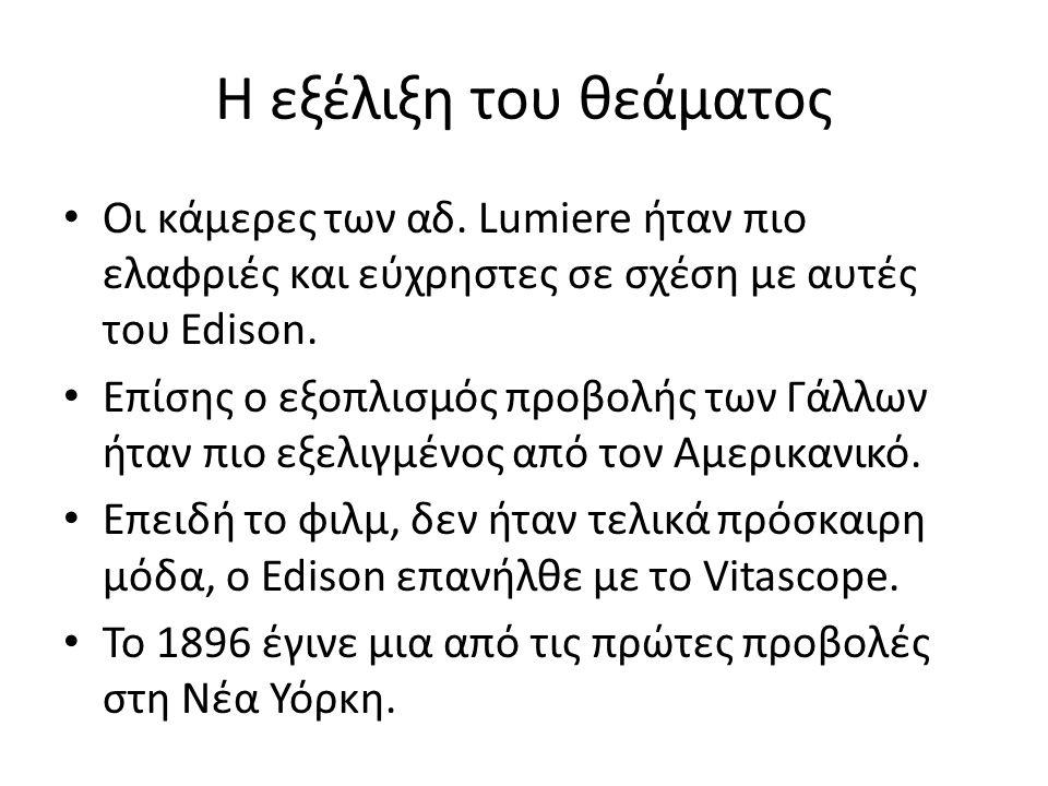 Η εξέλιξη του θεάματος Οι κάμερες των αδ. Lumiere ήταν πιο ελαφριές και εύχρηστες σε σχέση με αυτές του Edison.