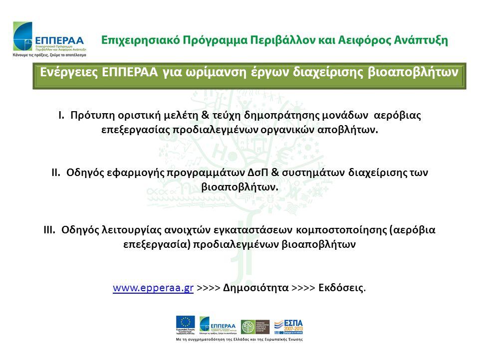 Ενέργειες ΕΠΠΕΡΑΑ για ωρίμανση έργων διαχείρισης βιοαποβλήτων