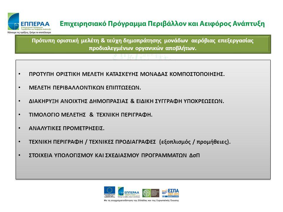 Πρότυπη οριστική μελέτη & τεύχη δημοπράτησης μονάδων αερόβιας επεξεργασίας προδιαλεγμένων οργανικών αποβλήτων.