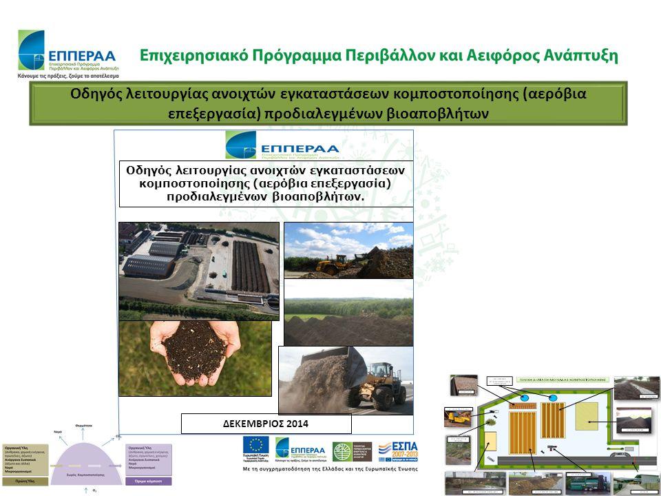 Οδηγός λειτουργίας ανοιχτών εγκαταστάσεων κομποστοποίησης (αερόβια επεξεργασία) προδιαλεγμένων βιοαποβλήτων