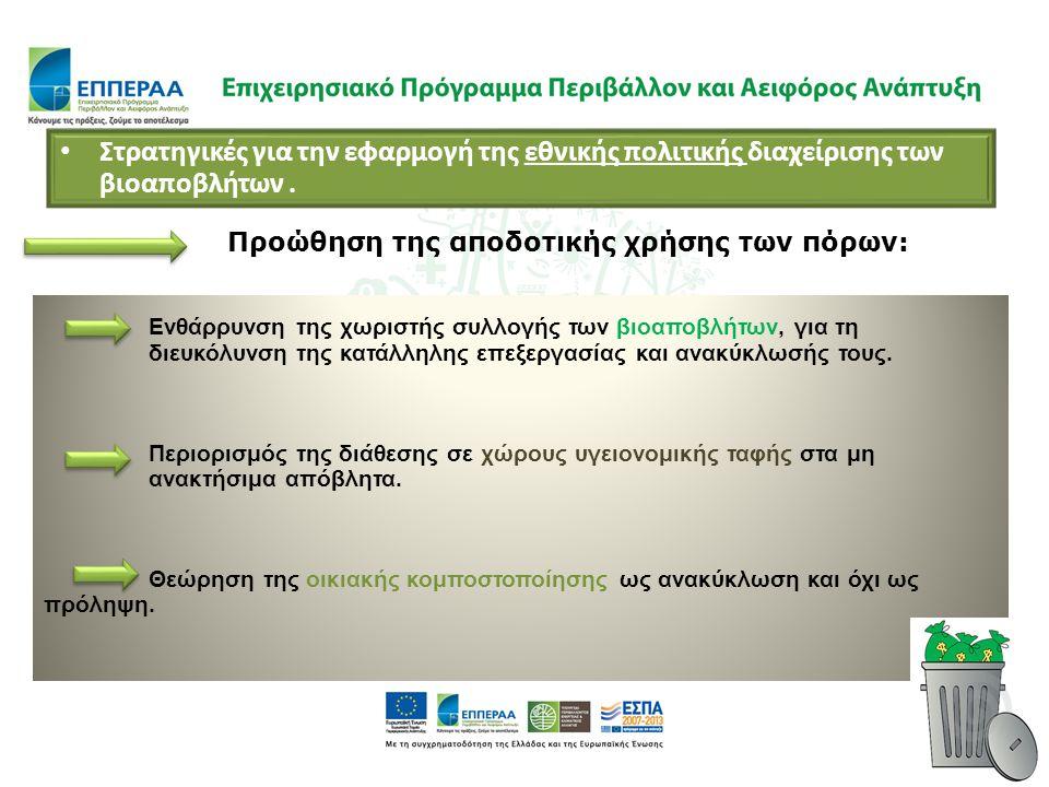 Στρατηγικές για την εφαρμογή της εθνικής πολιτικής διαχείρισης των βιοαποβλήτων .