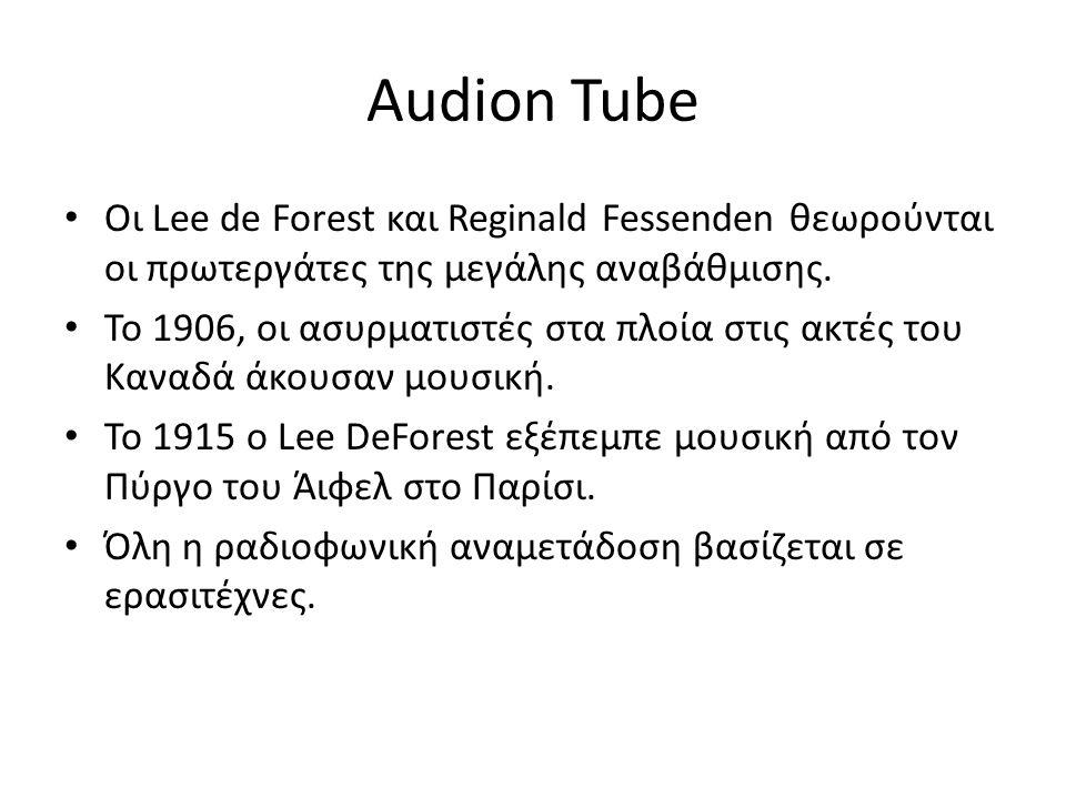 Audion Tube Οι Lee de Forest και Reginald Fessenden θεωρούνται οι πρωτεργάτες της μεγάλης αναβάθμισης.