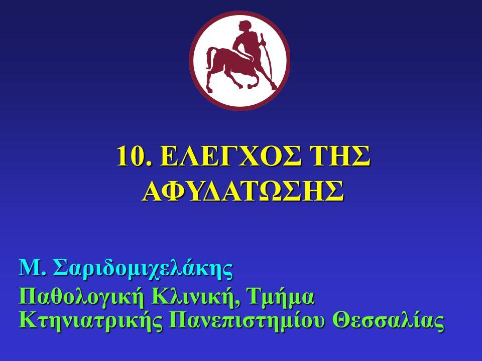 10. ΕΛΕΓΧΟΣ ΤΗΣ ΑΦΥΔΑΤΩΣΗΣ