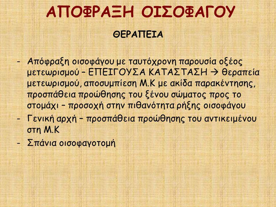 ΑΠΟΦΡΑΞΗ ΟΙΣΟΦΑΓΟΥ ΘΕΡΑΠΕΙΑ