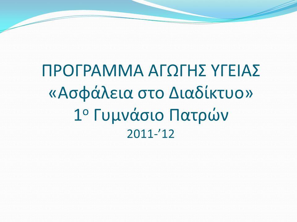 ΠΡΟΓΡΑΜΜΑ ΑΓΩΓΗΣ ΥΓΕΙΑΣ «Ασφάλεια στο Διαδίκτυο» 1ο Γυμνάσιο Πατρών 2011-'12
