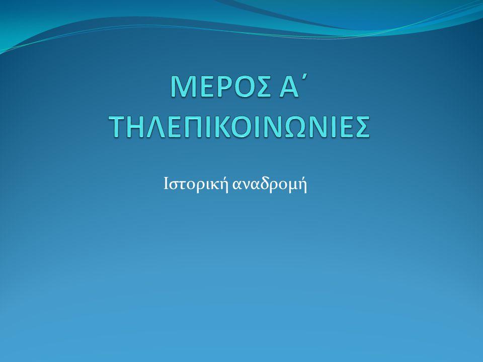 ΜΕΡΟΣ Α΄ ΤΗΛΕΠΙΚΟΙΝΩΝΙΕΣ