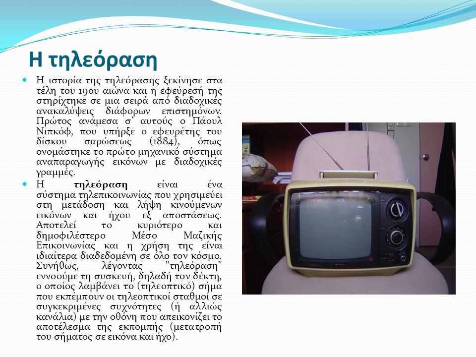 Η τηλεόραση