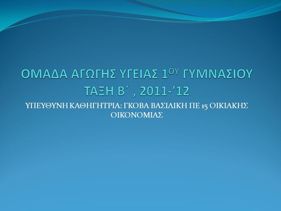 ΟΜΑΔΑ ΑΓΩΓΗΣ ΥΓΕΙΑΣ 1ΟΥ ΓΥΜΝΑΣΙΟΥ ΤΑΞΗ Β΄ , 2011-'12