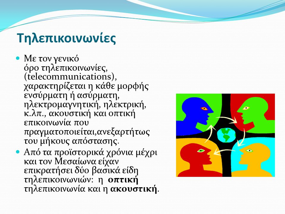 Πρόγραμμα Αγωγής Υγείας 1ου Γυμνασίου Πατρών Γκόβα Βασιλική ΠΕ15 Οικιακής Οικονομίας