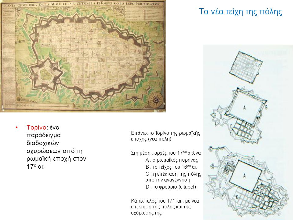 Τα νέα τείχη της πόλης Toρίνο: ένα παράδειγμα διαδοχικών οχυρώσεων από τη ρωμαϊκή εποχή στον 17ο αι.