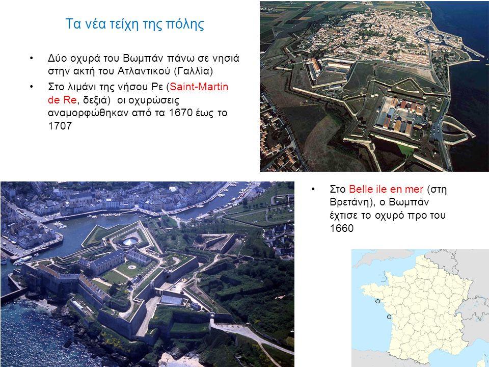 Τα νέα τείχη της πόλης Δύο οχυρά του Βωμπάν πάνω σε νησιά στην ακτή του Ατλαντικού (Γαλλία)