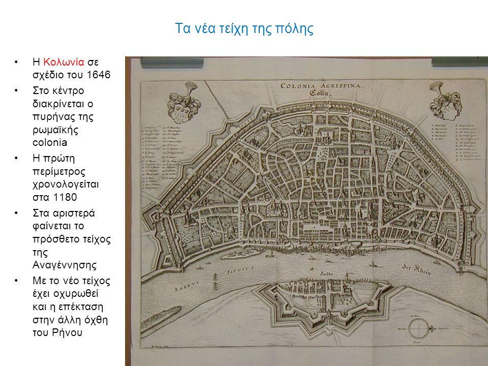 Τα νέα τείχη της πόλης Η Κολωνία σε σχέδιο του 1646