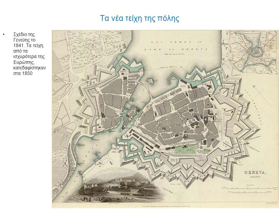 Τα νέα τείχη της πόλης Σχέδιο της Γενεύης το 1841.