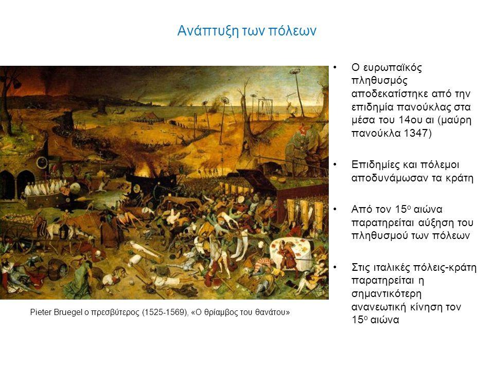 Ανάπτυξη των πόλεων Ο ευρωπαϊκός πληθυσμός αποδεκατίστηκε από την επιδημία πανούκλας στα μέσα του 14ου αι (μαύρη πανούκλα 1347)