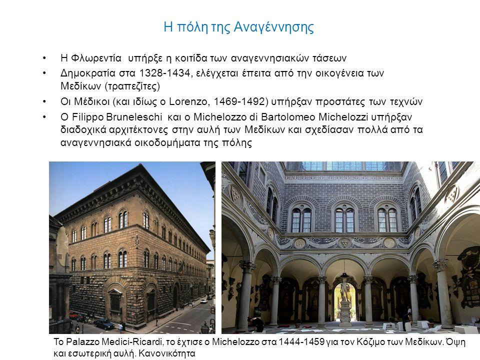 Η πόλη της Αναγέννησης Η Φλωρεντία υπήρξε η κοιτίδα των αναγεννησιακών τάσεων.