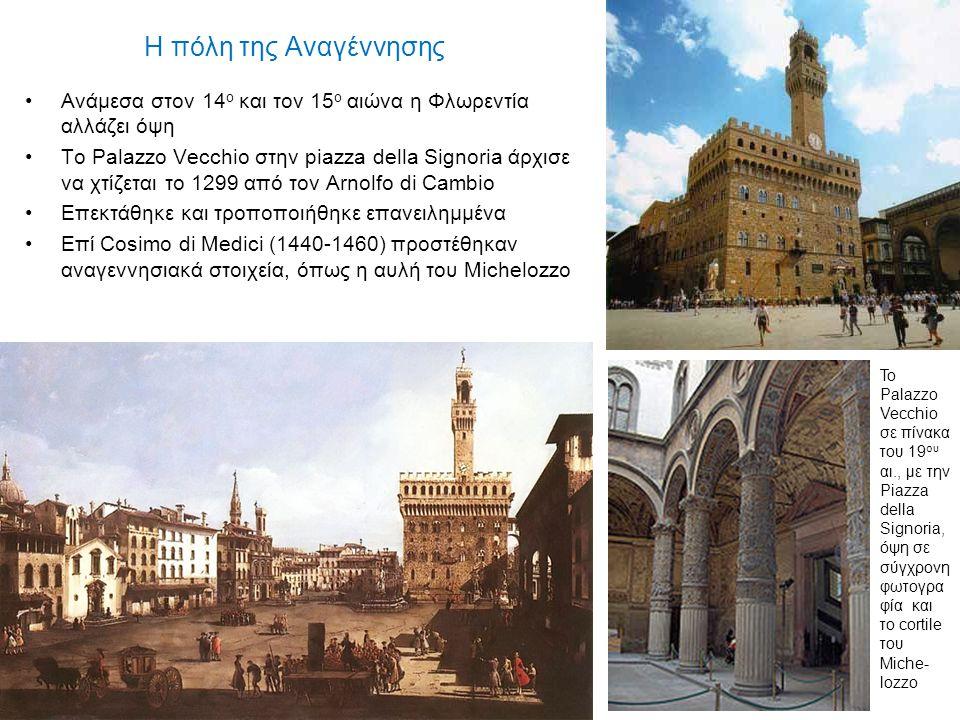 Η πόλη της Αναγέννησης Ανάμεσα στον 14ο και τον 15ο αιώνα η Φλωρεντία αλλάζει όψη.