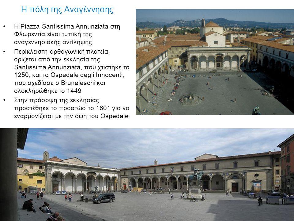 Η πόλη της Αναγέννησης Η Piazza Santissima Annunziata στη Φλωρεντία είναι τυπική της αναγεννησιακής αντίληψης.