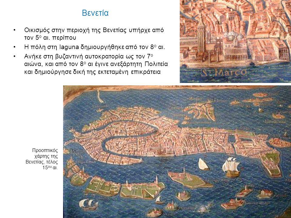 Βενετία Οικισμός στην περιοχή της Βενετίας υπήρχε από τον 5ο αι. περίπου. Η πόλη στη laguna δημιουργήθηκε από τον 8ο αι.