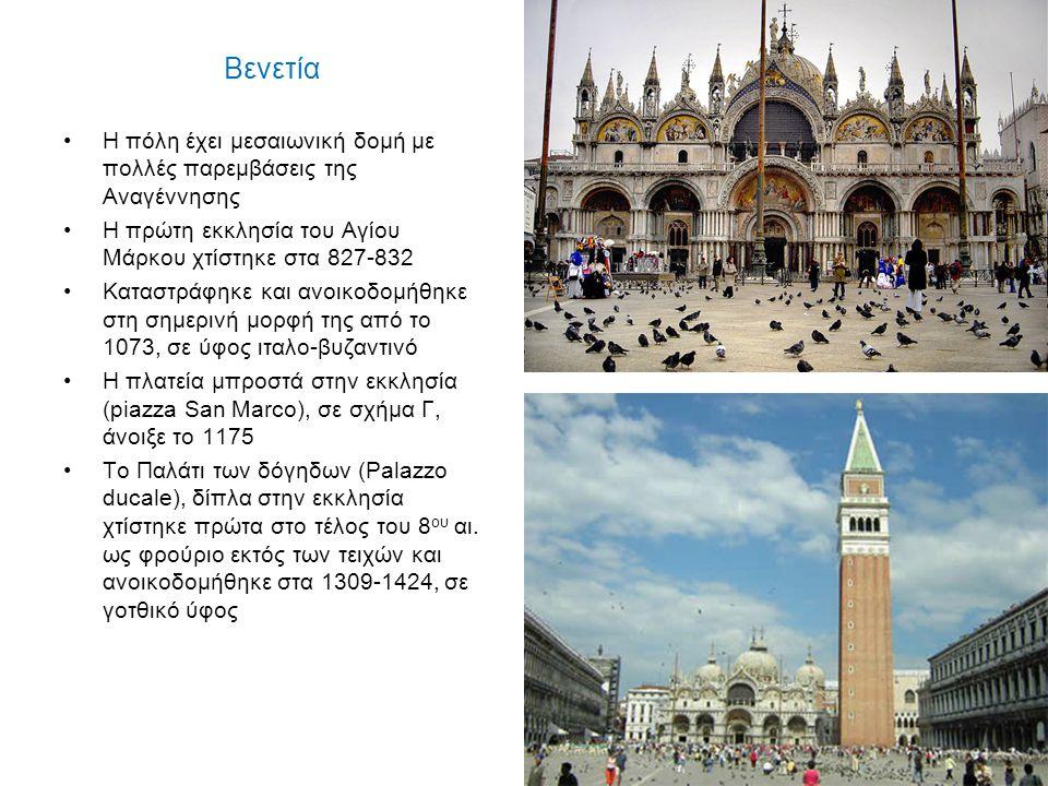 Βενετία Η πόλη έχει μεσαιωνική δομή με πολλές παρεμβάσεις της Αναγέννησης. Η πρώτη εκκλησία του Αγίου Μάρκου χτίστηκε στα 827-832.