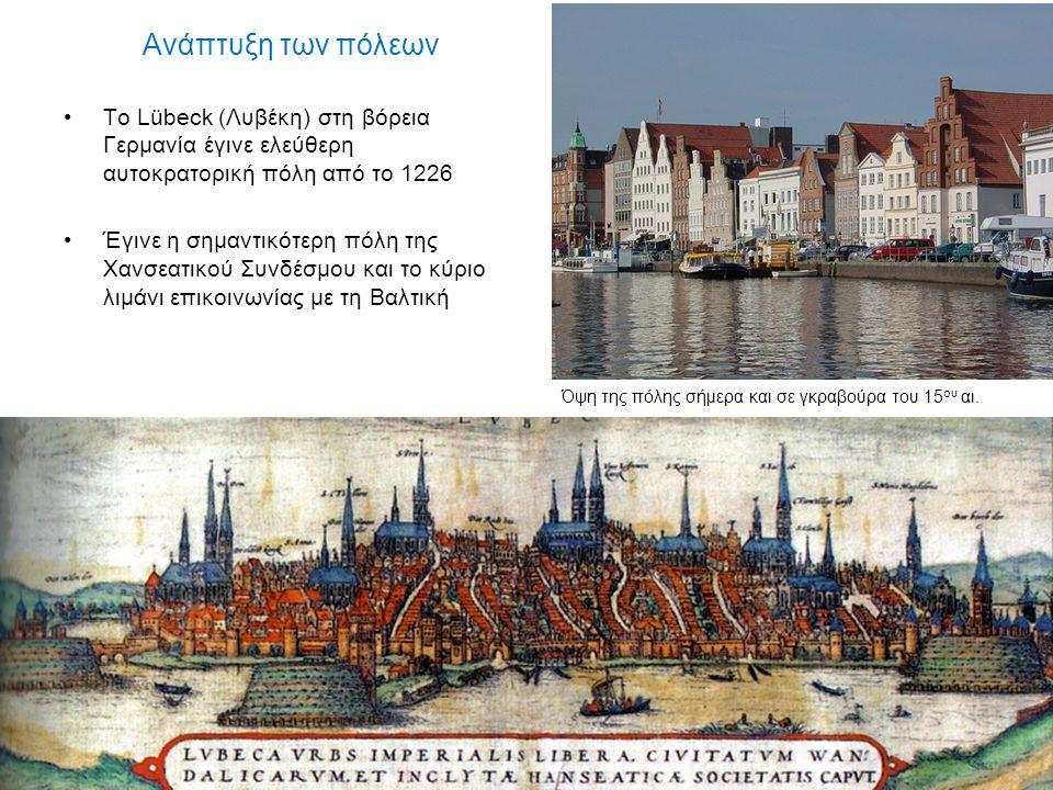 Ανάπτυξη των πόλεων Το Lübeck (Λυβέκη) στη βόρεια Γερμανία έγινε ελεύθερη αυτοκρατορική πόλη από το 1226.