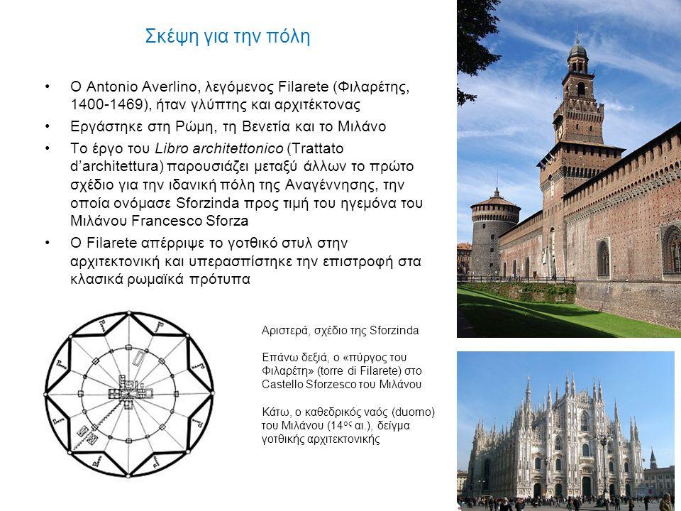 Σκέψη για την πόλη Ο Antonio Averlino, λεγόμενος Filarete (Φιλαρέτης, 1400-1469), ήταν γλύπτης και αρχιτέκτονας.