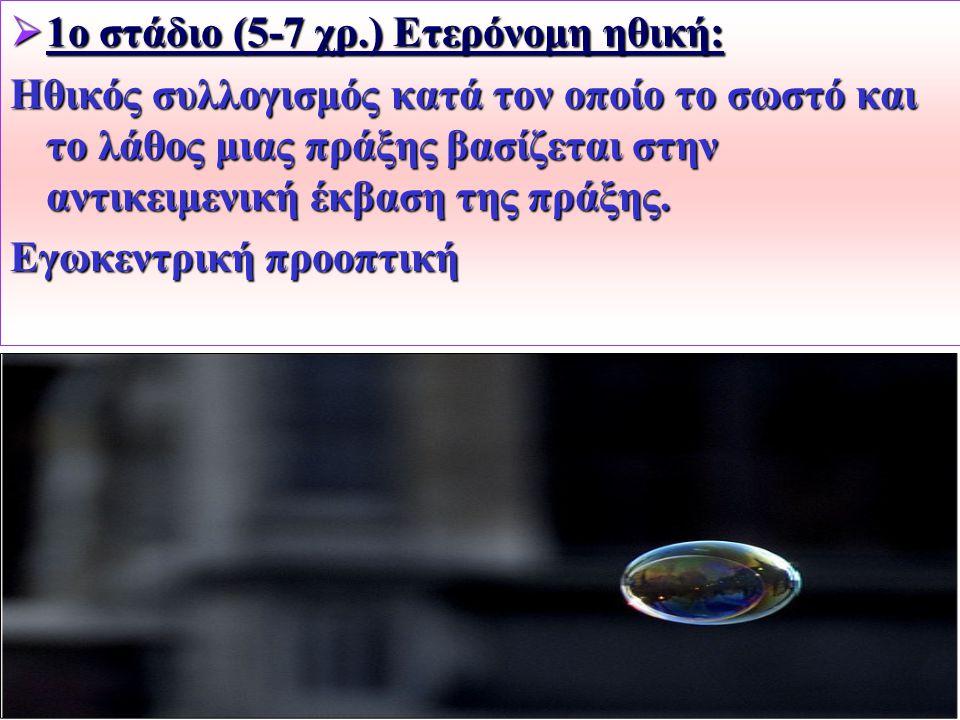 1ο στάδιο (5-7 χρ.) Ετερόνομη ηθική: