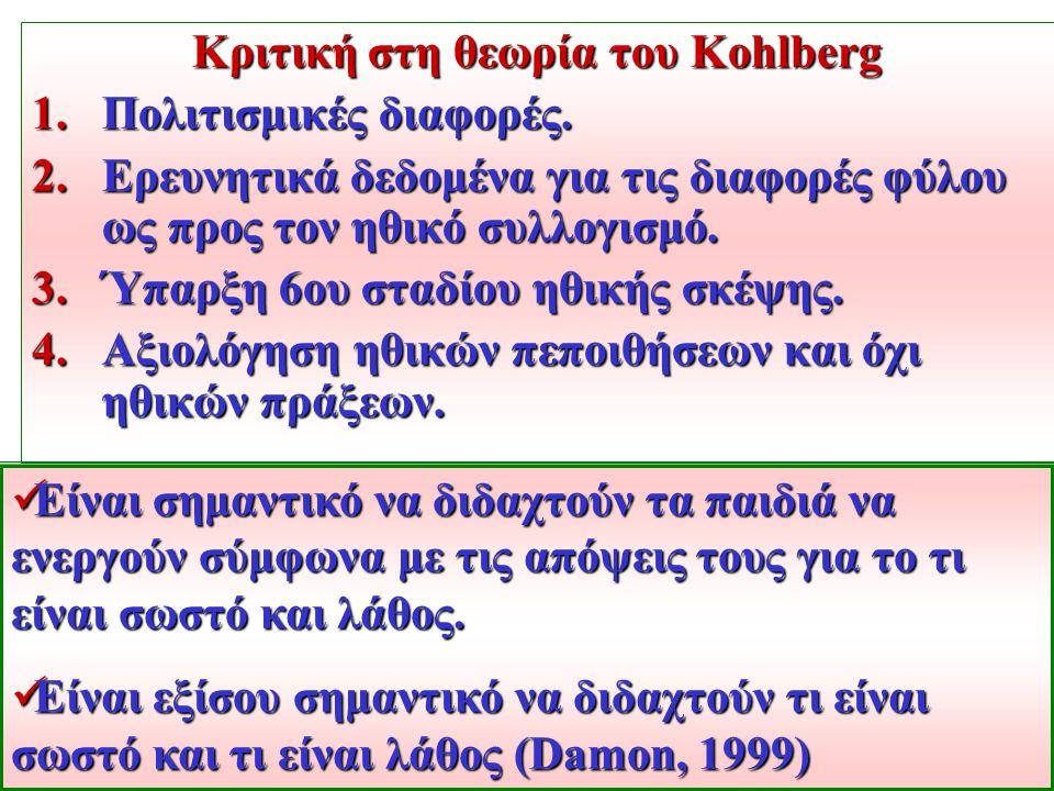 Κριτική στη θεωρία του Kohlberg