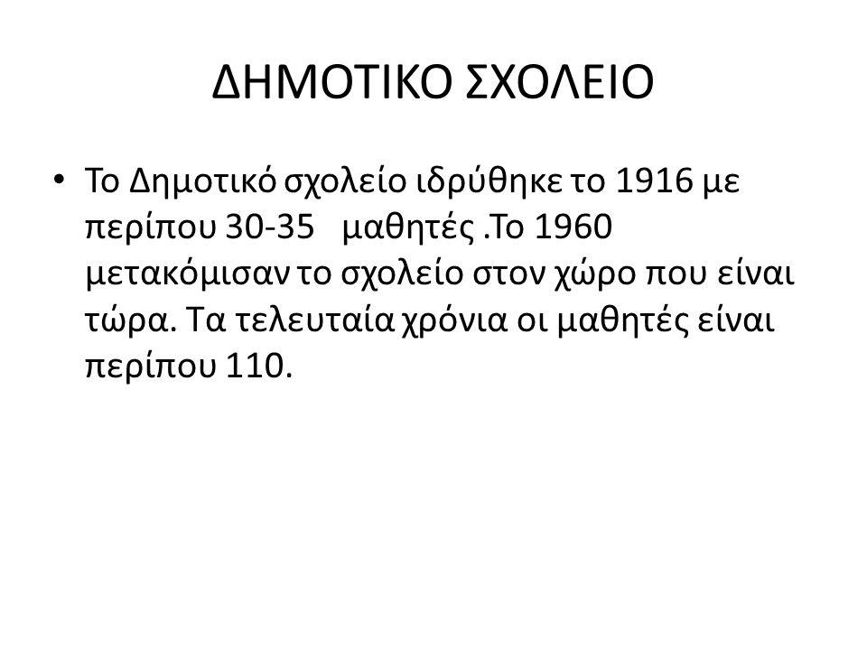 ΔΗΜΟΤΙΚΟ ΣΧΟΛΕΙΟ