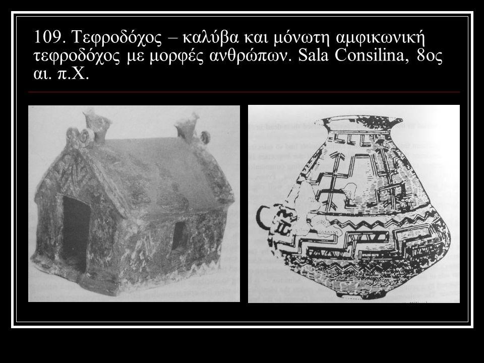 109. Τεφροδόχος – καλύβα και μόνωτη αμφικωνική τεφροδόχος με μορφές ανθρώπων.
