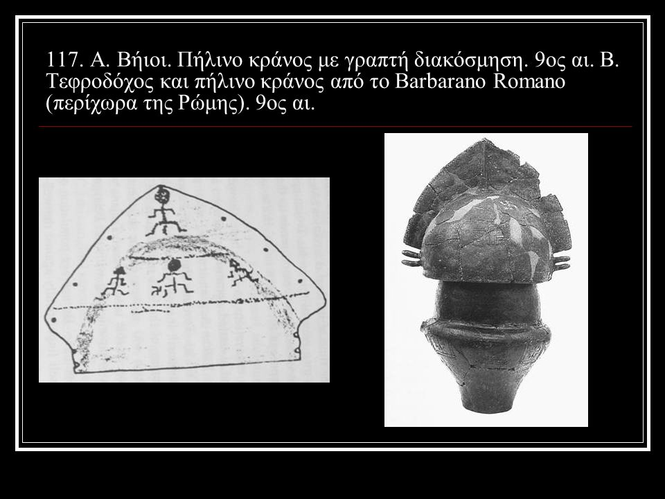 117. Α. Βήιοι. Πήλινο κράνος με γραπτή διακόσμηση. 9ος αι. Β