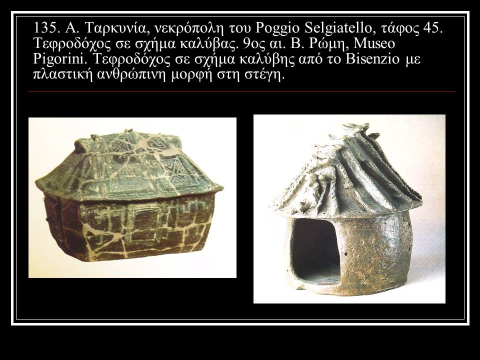 135. A. Ταρκυνία, νεκρόπολη του Poggio Selgiatello, τάφος 45