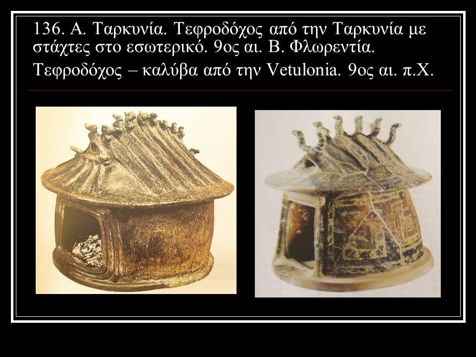 136. Α. Ταρκυνία. Τεφροδόχος από την Ταρκυνία με στάχτες στο εσωτερικό