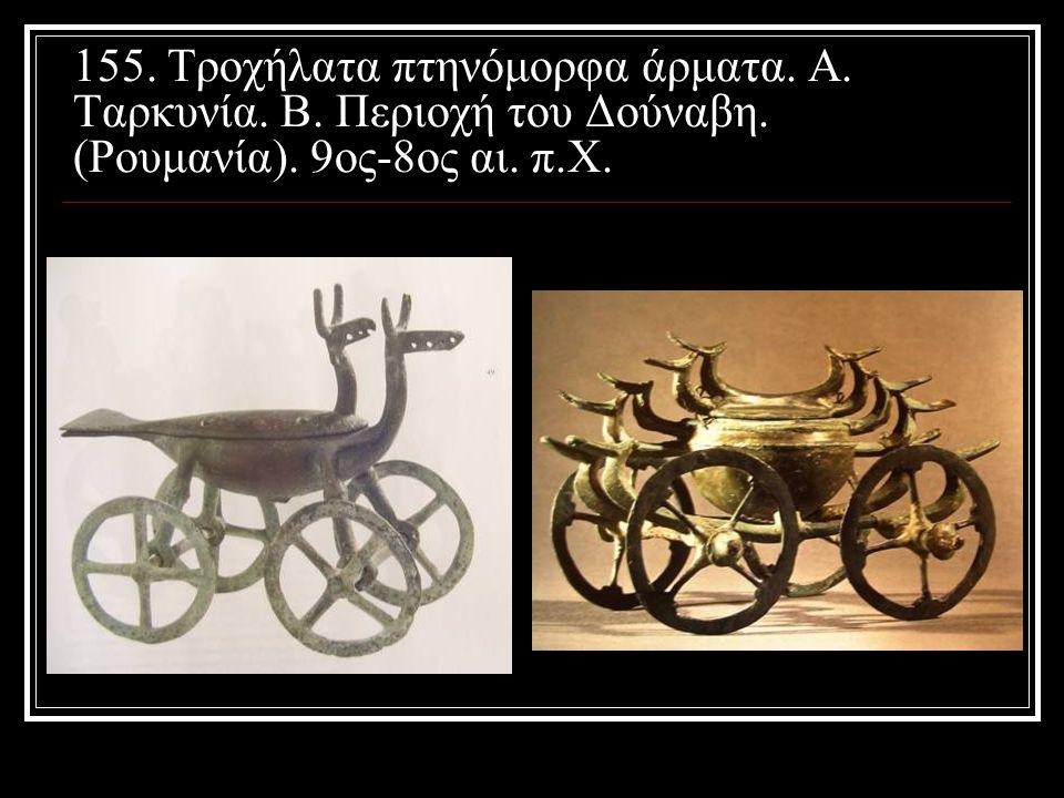 155. Τροχήλατα πτηνόμορφα άρματα. Α. Ταρκυνία. Β. Περιοχή του Δούναβη