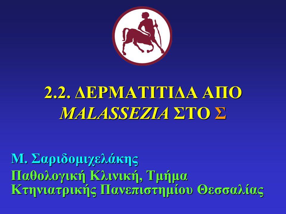2.2. ΔΕΡΜΑΤΙΤΙΔΑ ΑΠΟ MALASSEZIA ΣΤΟ Σ
