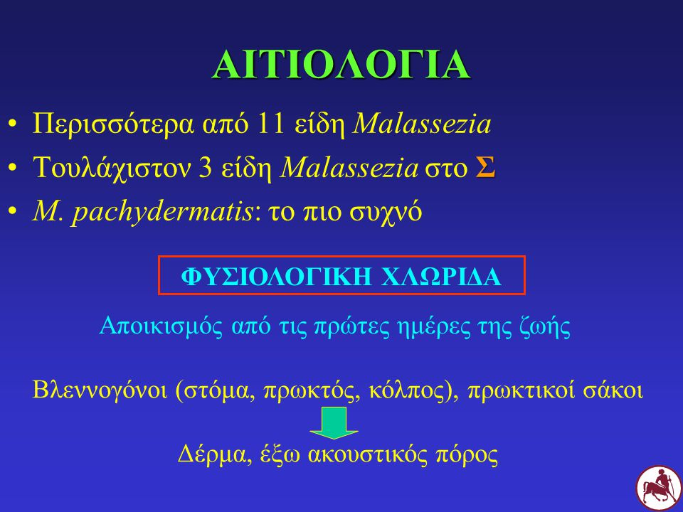 ΑΙΤΙΟΛΟΓΙΑ Περισσότερα από 11 είδη Malassezia