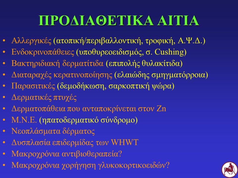 ΠΡΟΔΙΑΘΕΤΙΚΑ ΑΙΤΙΑ Αλλεργικές (ατοπική/περιβαλλοντική, τροφική, Α.Ψ.Δ.) Ενδοκρινοπάθειες (υποθυρεοειδισμός, σ. Cushing)