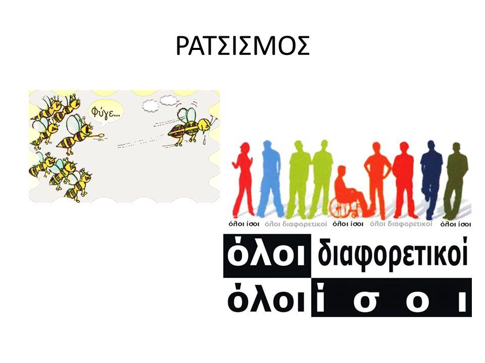 ΡΑΤΣΙΣΜΟΣ