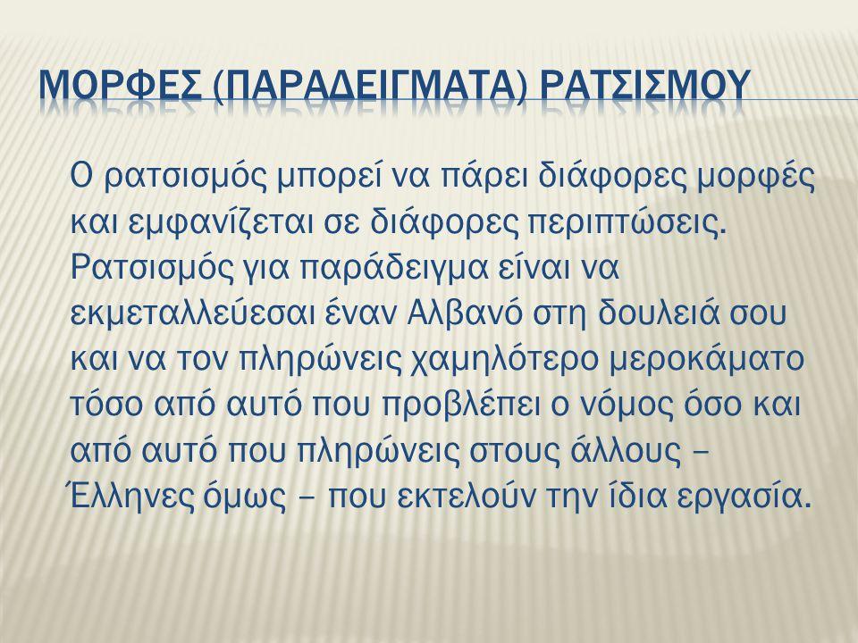 ΜΟΡΦΕΣ (ΠΑΡΑΔΕΙΓΜΑΤΑ) ΡΑΤΣΙΣΜΟΥ