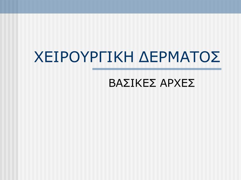 ΧΕΙΡΟΥΡΓΙΚΗ ΔΕΡΜΑΤΟΣ ΒΑΣΙΚΕΣ ΑΡΧΕΣ