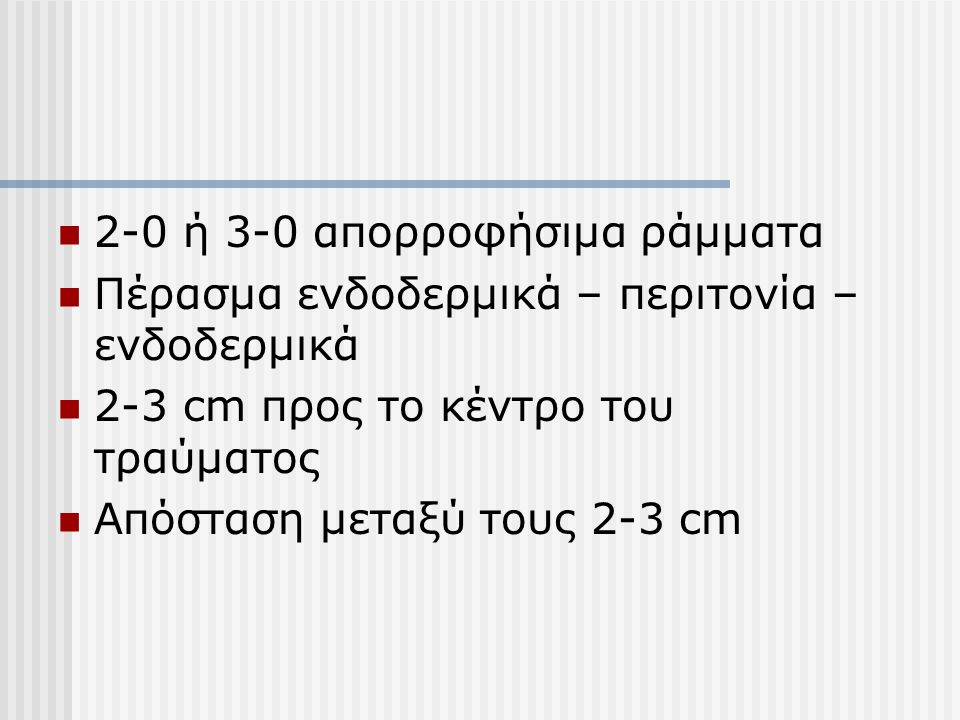 2-0 ή 3-0 απορροφήσιμα ράμματα