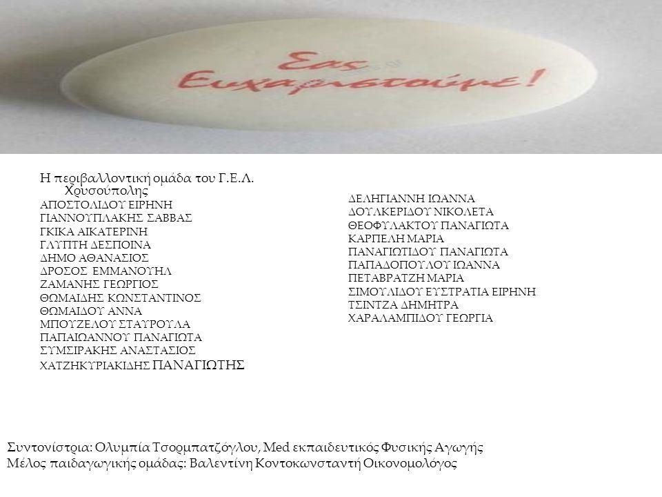 Η περιβαλλοντική ομάδα του Γ.Ε.Λ. Χρυσούπολης