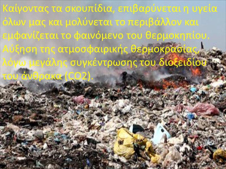 Καίγοντας τα σκουπίδια, επιβαρύνεται η υγεία όλων μας και μολύνεται το περιβάλλον και εμφανίζεται το φαινόμενο του θερμοκηπίου.