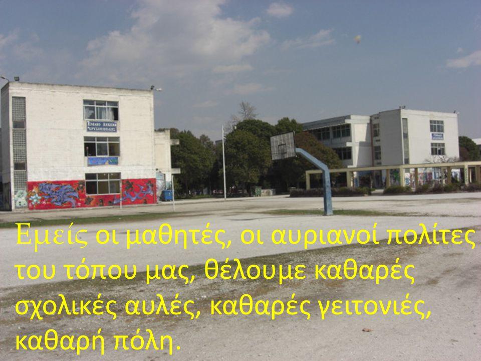 Εμείς οι μαθητές, οι αυριανοί πολίτες του τόπου μας, θέλουμε καθαρές σχολικές αυλές, καθαρές γειτονιές, καθαρή πόλη.