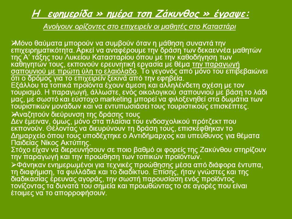 Η εφημερίδα » ημέρα τση Ζάκυνθος » έγραψε: