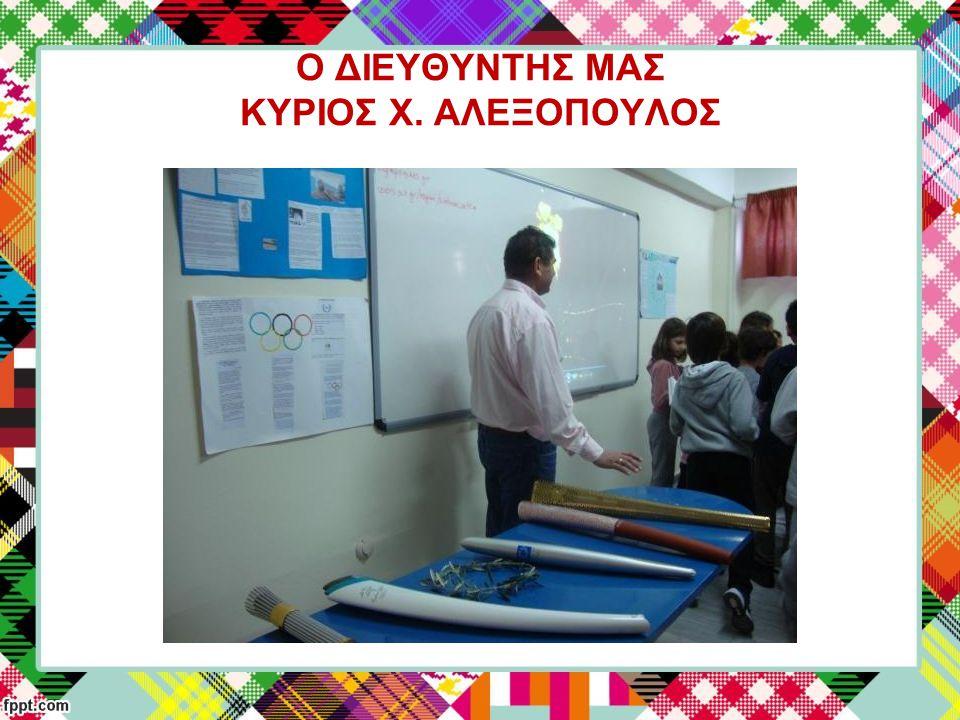 Ο ΔΙΕΥΘΥΝΤΗΣ ΜΑΣ ΚΥΡΙΟΣ Χ. ΑΛΕΞΟΠΟΥΛΟΣ