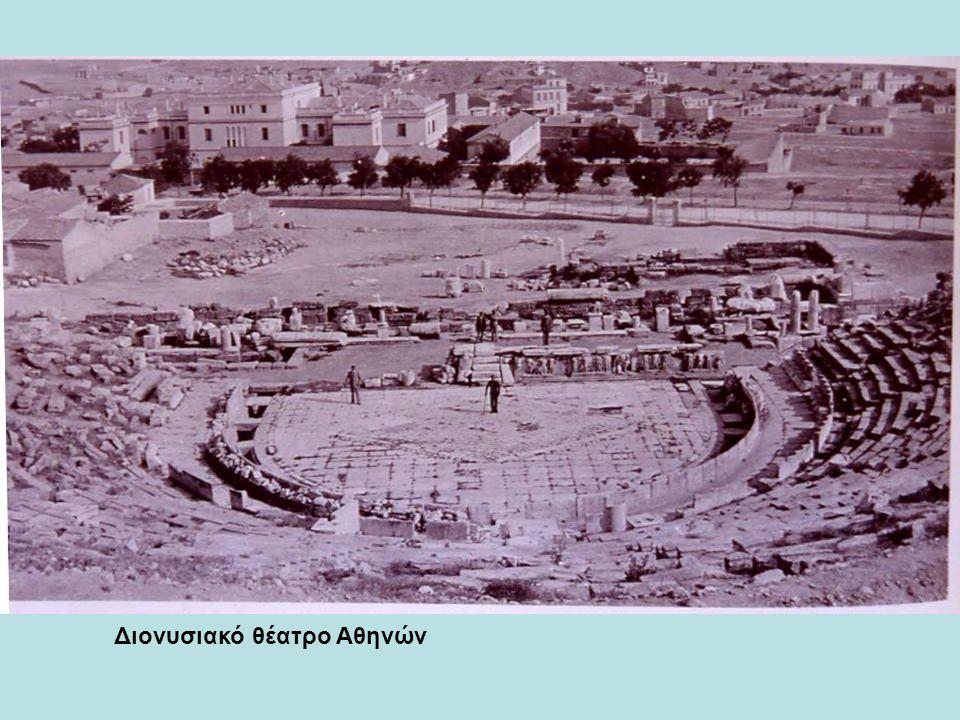 Διονυσιακό θέατρο Αθηνών