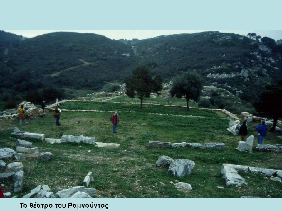 Το θέατρο του Ραμνούντος