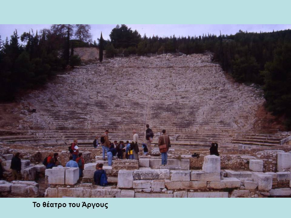 Το θέατρο του Άργους